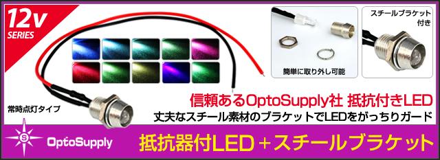 OptoSupply抵抗付きLED+スチールブラケット