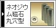 ネオジウム磁石 丸穴型