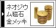 ネオジウム磁石(金メッキ)