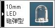 10mm LEDシリーズ