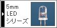 5mm LEDシリーズ