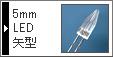 5mm 矢型LED