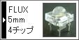 FLUX 5mm 4チップ