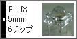 FLUX 5mm 6チップ