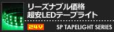 超安LEDテープライト