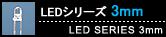 LEDシリーズ3mm