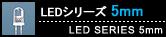 LEDシリーズ5mm
