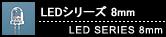 LEDシリーズ8mm
