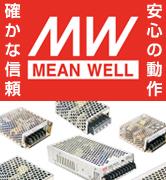 ミンウェル電源装置