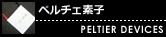 ペルチェ素子