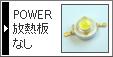 POWER LED 放熱板なし