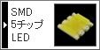 SMD 5チップ