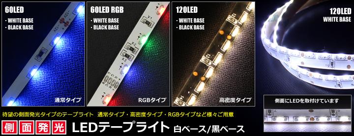 側面発光テープライトシリーズ