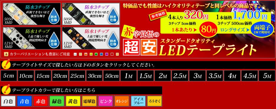 赤字覚悟!超安LEDテープライト!