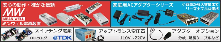海渡の電源装置シリーズ
