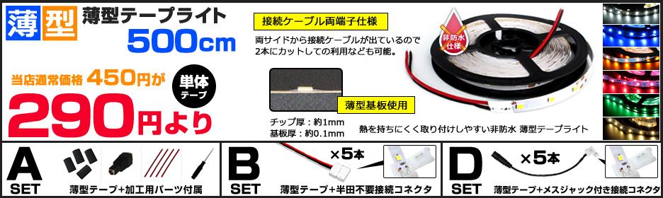 薄型テープライト
