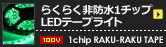 らくらくテープライトセット1チップ非防水