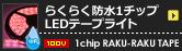 らくらくテープライトセット1チップ防水