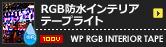 防水RGBテープライト