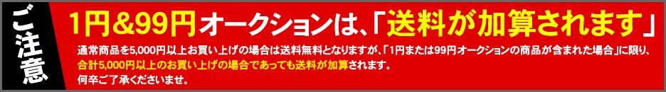 1円&99円オークションは送料が加算されます。