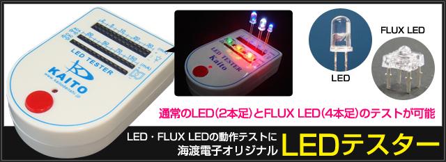 LEDの点灯チェックに